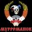 Падонки Мурррманск