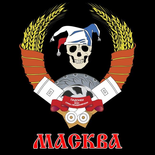 Падонки Масква