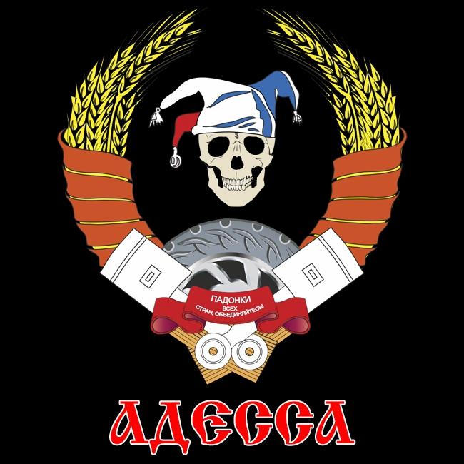 Падонки Адесса