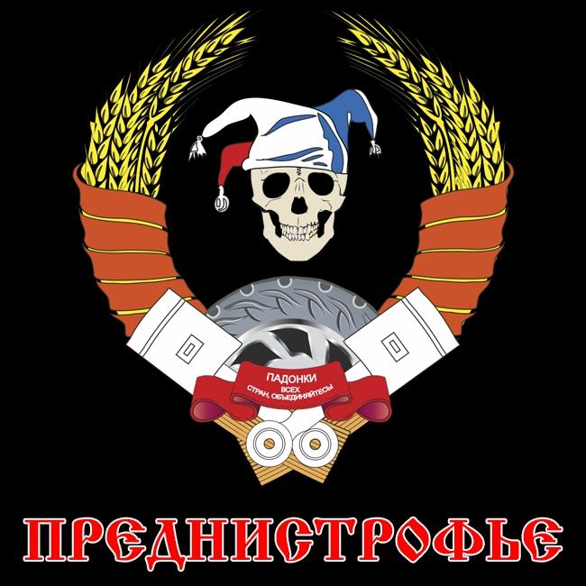 Падонки П.Днистрофье