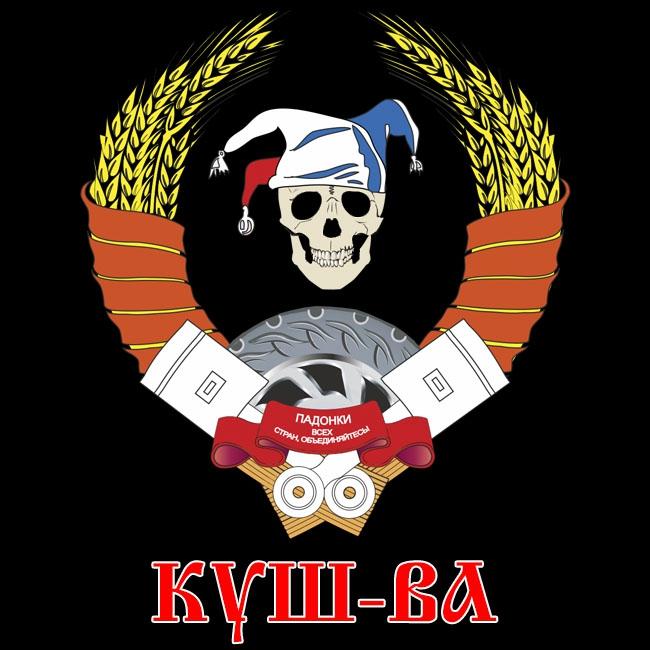 Падонки Кужва