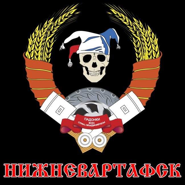 Падонки Н.Вартафск